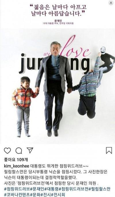 필립 할스만 사진전인 '점핑 위드 러브전'(2013년)에서 점핑하는 자세를 따라한 문재인 대통령(당시 국회의원).