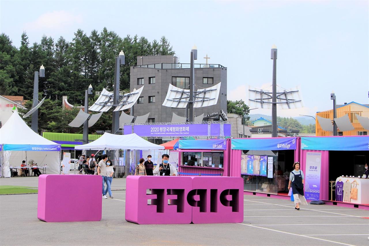 지난 2020년 개최된 제2회 평창국제평화영화제의 모습.