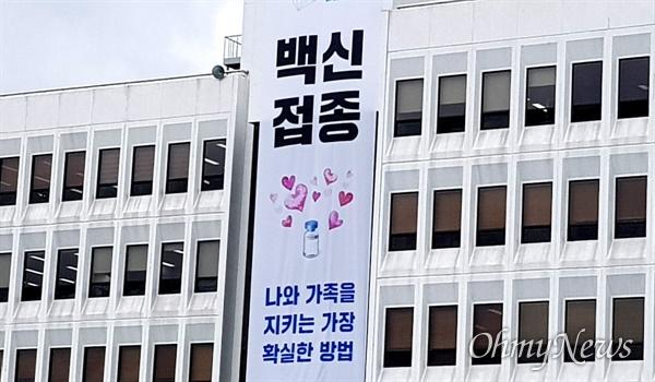 경남도청 백신 접종 홍보 펼침막.