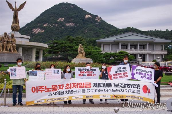 .이주인권단체 회원들이 17일 오전 서울 종로구 청와대 앞 분수대에서 기자회견을 열고 이주노동자 최저임금 보장 촉구 기자회견을 열고 있다.