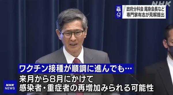 오미 시게루 일본 코로나19 대책 전문가 분과회 회장의 도쿄올림픽 무관중 개최 제언을 보도하는 NHK 갈무리.