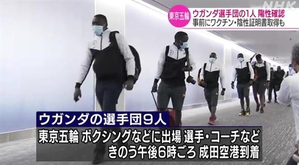 도쿄올림픽에 참가하기 위해 일본에 입국한 우간다 선수의 코로나19 확진 판정을 보도하는 NHK 갈무리.