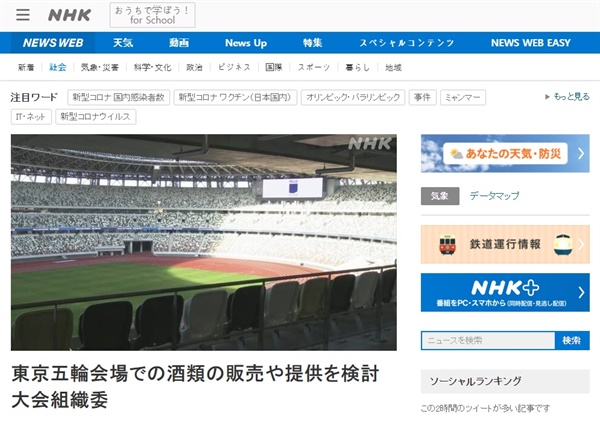 도쿄올림픽 경기장 내 주류 판매 추진 논란을 보도하는 NHK 갈무리.