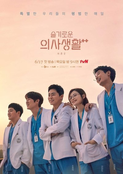 tvN 목요드라마 <슬기로운 의사생활 시즌 2> 포스터