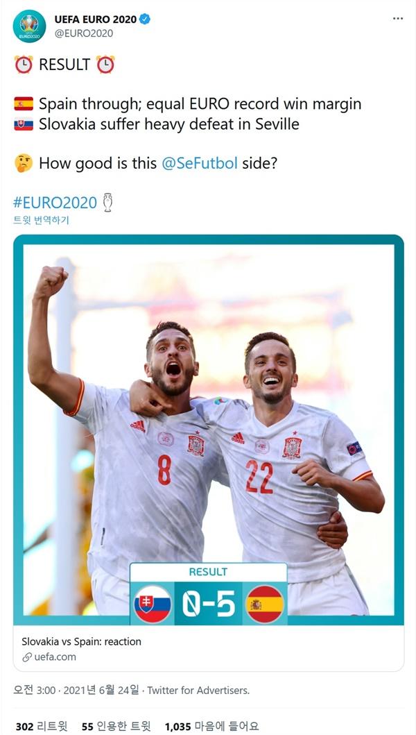 슬로바키아를 5-0으로 물리치고 16강에 오른 스페인