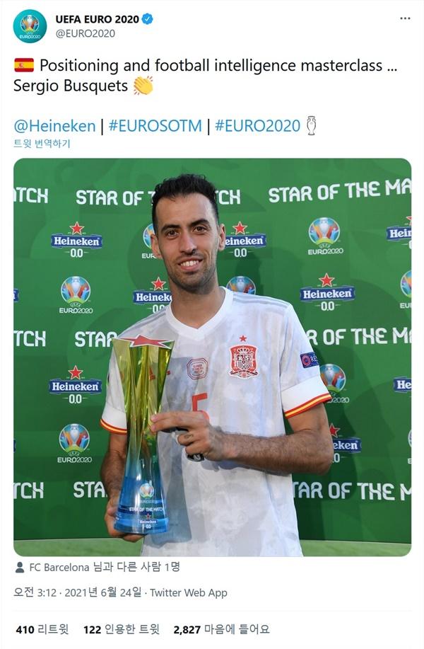 슬로바키아전 경기 MVP로 선정된 세르히오 부스케츠.