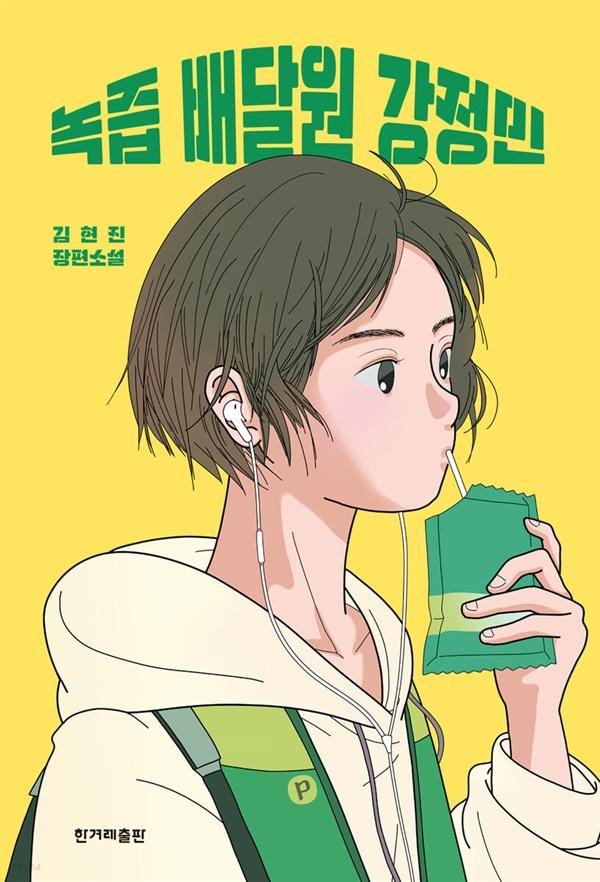 녹즙 배달원 강정민  책 표지
