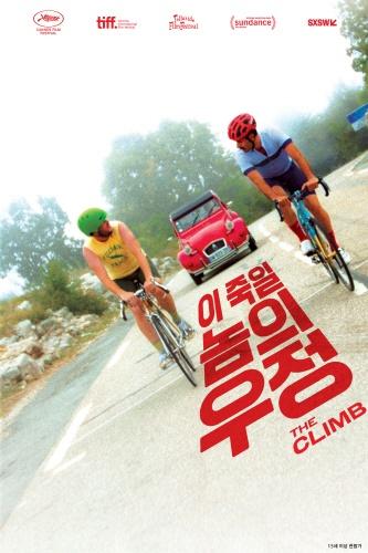 <이 죽일 놈의 우정> 영화 포스터