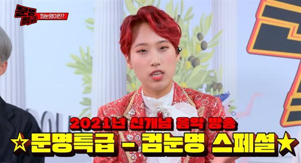 지난 6월 11일, '컴눈명(다시 컴백해도 눈감아줄 명곡) 콘서트'가 SBS 채널을 통해 방송되었다.