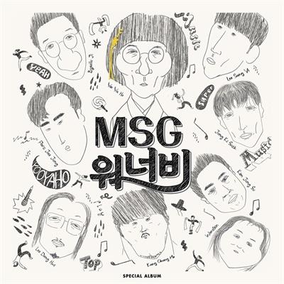 MBC <놀면 뭐하니>