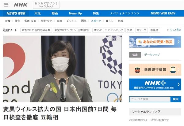 도쿄올림픽 코로나19 대책 강화를 보도하는 일본 NHK 뉴스 갈무리.