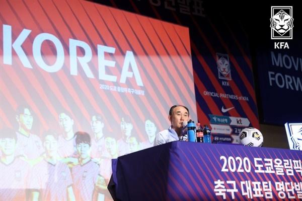 김학범 올림픽 남자 축구대표팀 감독의 선수 명단 발표 기자회견