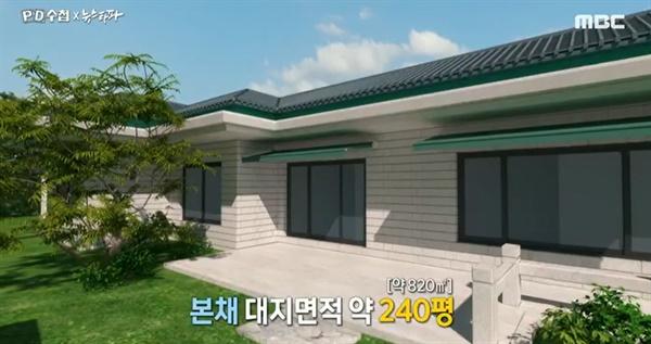 지난달 22일 MBC < PD수첩 >이 <뉴스타파>와 공동 기획한 '각하의 빚 970억 원, 전두환 일가 세습의 비밀'편이 전파를 탔다.