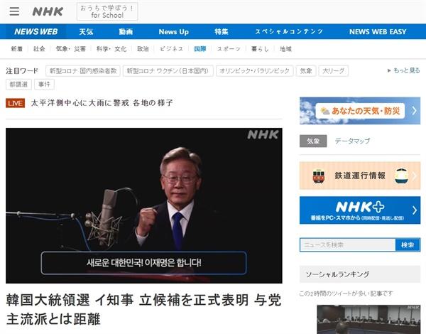 이재명 경기도지사의 민주당 경선 출마 선언을 보도하는 NHK 갈무리.