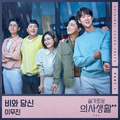 tvN 드라마 <슬기로운 의사생활> 시즌2 OST
