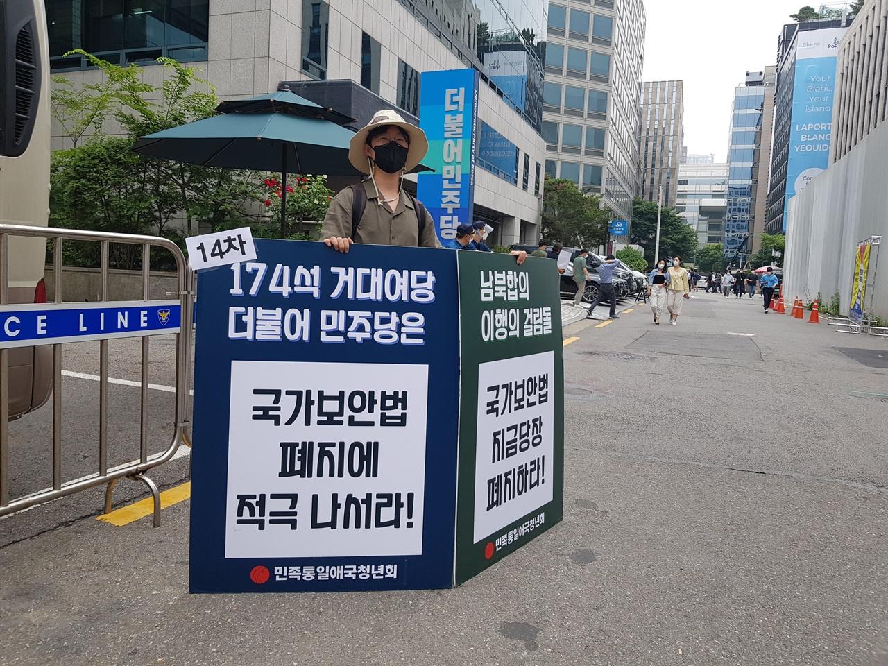 14차 민주당사 앞 국가보안법 폐지 수요시위
