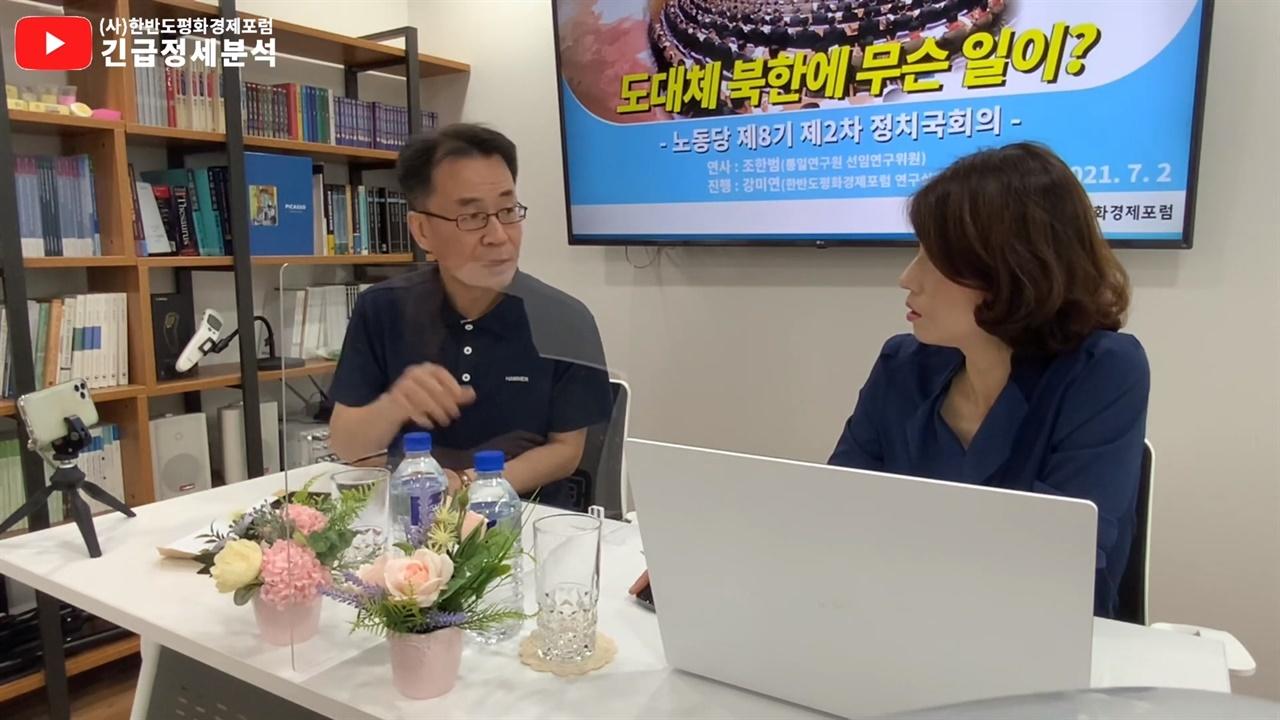 [한반도평화경제포럼 긴급정세분석] 도대체 북한에 무슨 일이? 조한범 통일연구원 선임연구위원이 북한의 중대한 사건에 대해 설명하고 있다.