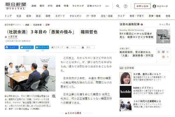 일본 정부의 한국에 대한 반도체 수출 규제 강화를 비판하는 <아사히신문> 사설