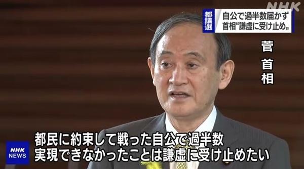 스가 요시히데 일본 총리의 도쿄도의회 선거 결과에 대한 입장 발표를 보도하는 NHK 갈무리.