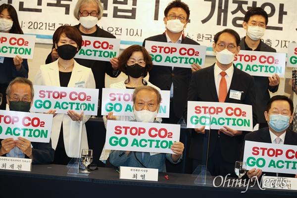 '기후위기 및 생물다양성 위기 대응을 위한 대한민국 헌법 1조 개정안 제안 기자회견'이 6일 오전 서울 중구 한국프레스센터에서 환경재단(이사장 최열) 주최로 열렸다. 참가자들은 '헌법 1조 개정안 제안서'를 통해 '헌법 제1조 3항에 <대한민국은 기후 및 생물다양성 위기를 극복하고 지속 가능한 환경을 후손에게 물려줄 의무를 지난다>라고 명문화할 것'을 제안했다. 이날 기자회견에는 박순애 서울대 행정대학원 교수, 성낙인 전 서울대총장, 승효상 이로재 대표, 엄홍길 엄홍길휴먼재단 이사장, 이제석 이제석광고연구소 대표, 제정임 세명대 저널리즘스쿨대학원장, 조순용 홈쇼핑협회장, 최민웅 민족사관학교 학생, 최재천 이화여대 에코과학부 석좌교수 등이 참석했다.