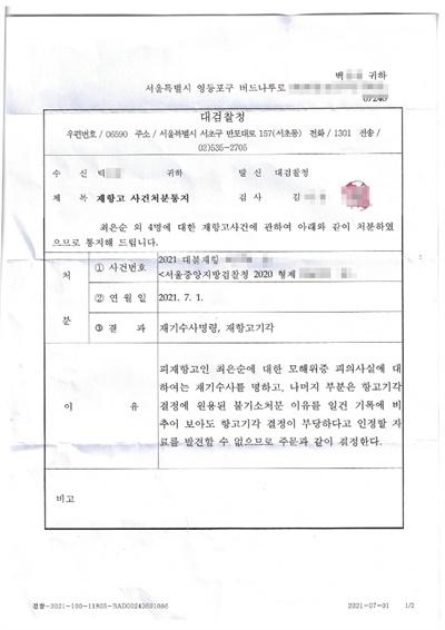 대검은 지난 1일 윤석열 전 검찰총장의 장모 모해위증 사건에 대해 재기수사 명령을 내렸다.