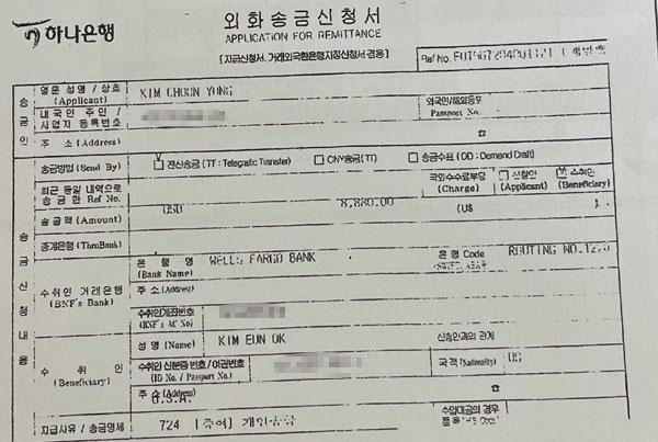 윤석열 전 검찰총장 장모의 작은어머니가 지난 2004년 10월 29일 양재택 전 검사 부인에게 8880달러를 보냈다는 자료다.