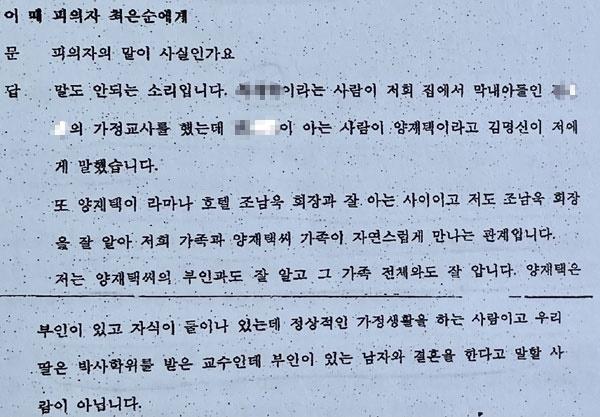 윤석열 전 검찰총장의 장모 최은순씨는 검찰조사에서 양재택 전 검사와 딸(김건희 대표)의 동거설.결혼설을 부인했다.