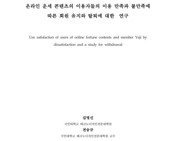 논문 제목을 'member Yuji'라고 영작해 논란이 되고 있는 김건희 씨의 학술지 논문 표지.