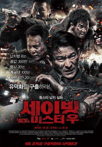 <세이빙 미스터 우> 영화 포스터