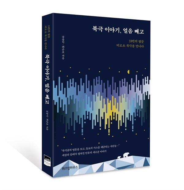 <북극 이야기, 얼음 빼고> 표지