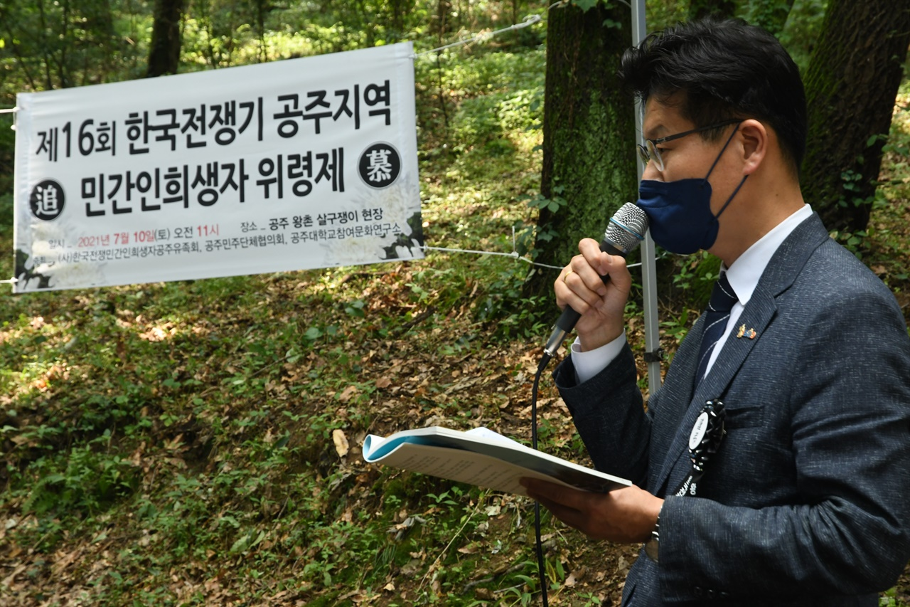 김정섭 공주시장이 제16회 한국전쟁기 공주지역 민간인희생자 위령제에서 추도사를 전하고 있다.