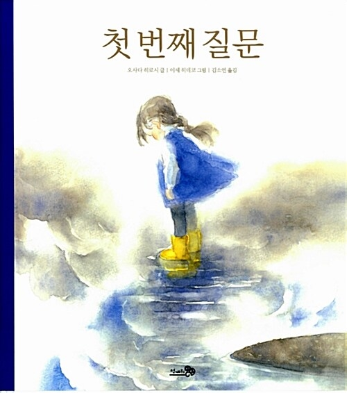 '첫번째 질문' 책 표지