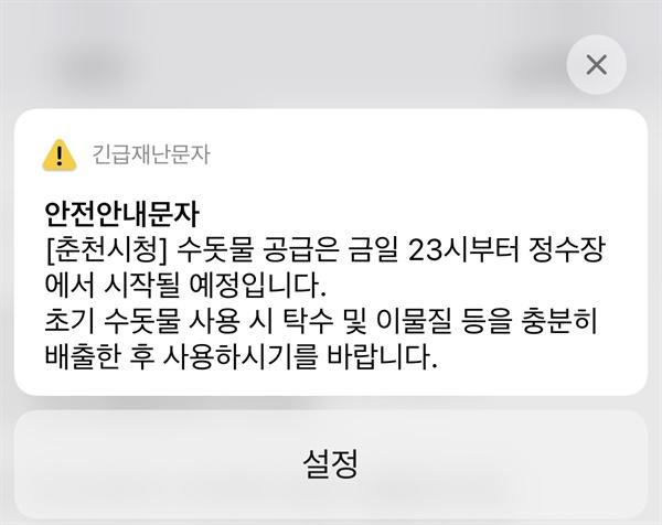 춘천시 재난 문자 춘천시는 9일 23시부터 수돗물 공급을 한다고 밝혔다
