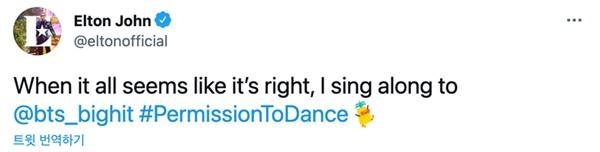 '퍼미션 투 댄스'에서 헌사를 받은 엘튼 존은 트위터를 통해 방탄소년단에게 감사의 뜻을 전했습니다.