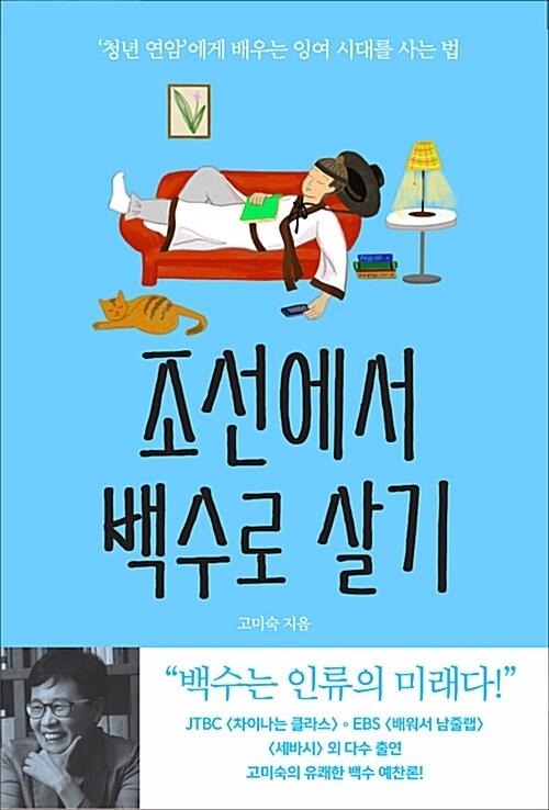"""""""백수는 인류의 미래다"""" 고미숙이 말하는 조선에서 백수로 사는 법"""