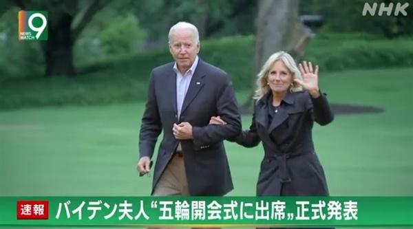 조 바이든 미국 대통령의 부인 질 바이든 여사의 도쿄올림픽 개회식 참석 확정을 보도하는 NHK 뉴스 갈무리.