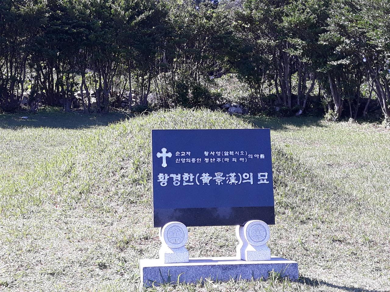 황경한의 묘 제주도가 아스라이 바라다보이는 하추자도 서남단에 조성된 황경한의 묘