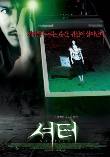 영화 <셔터> 포스터