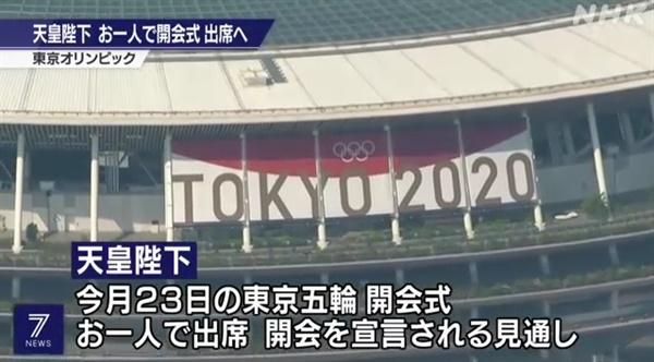 일본 도쿄올림픽 개회식 준비를 보도하는 NHK 갈무리.