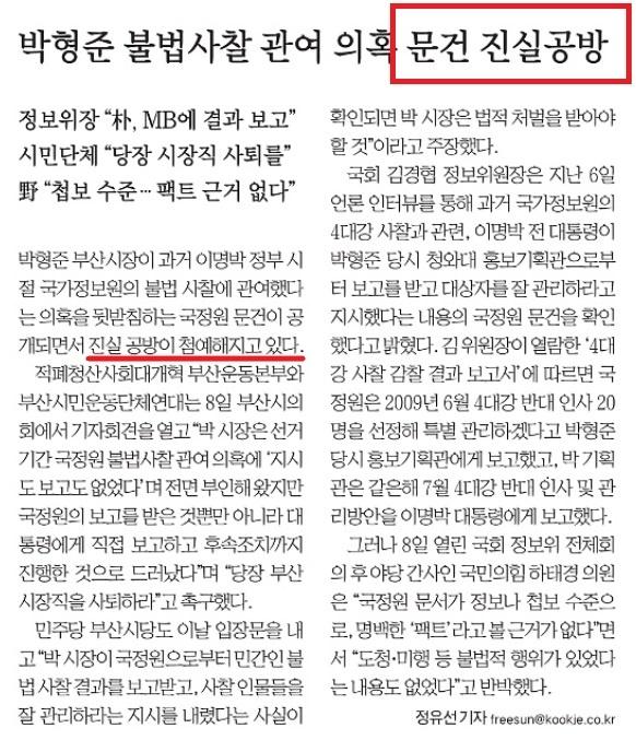 박형준 시장 불법사찰 관여 보도(국제신문, 7/9, 5면)