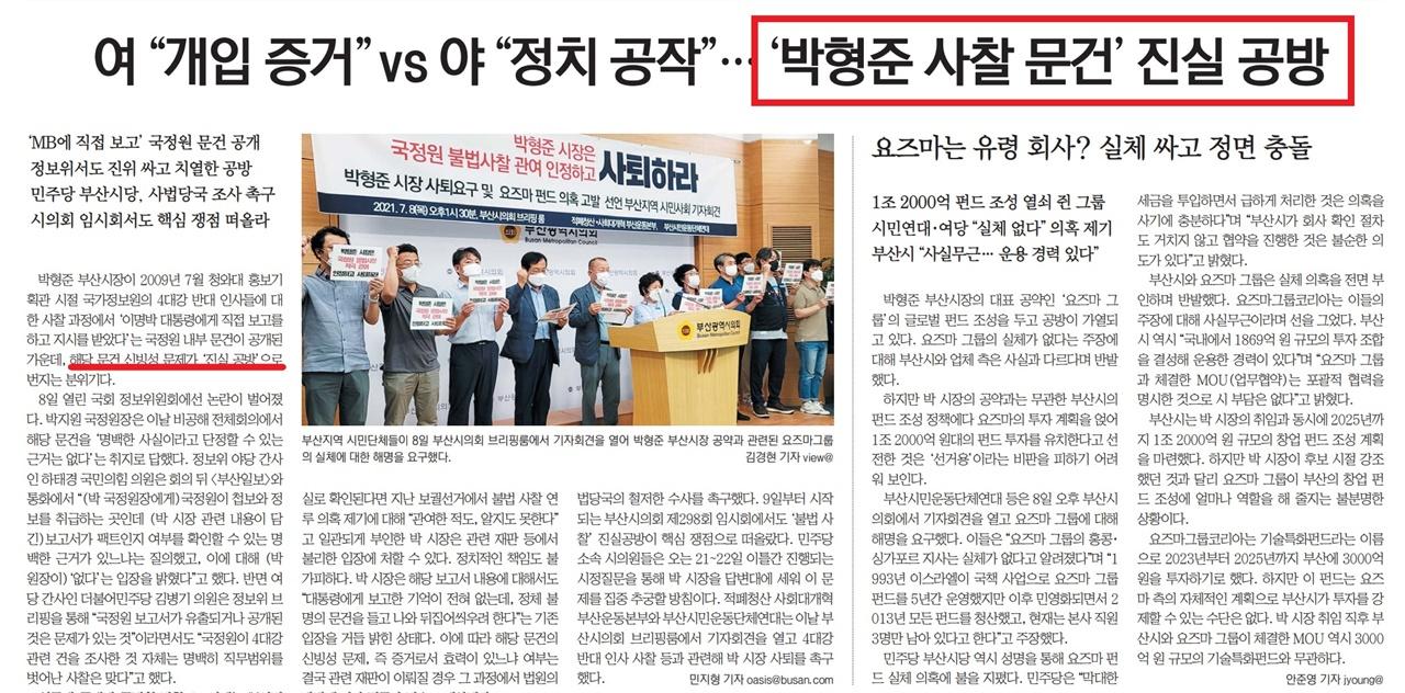 박형준 시장 불법사찰 관여 보도(부산일보, 7/9, 5면)