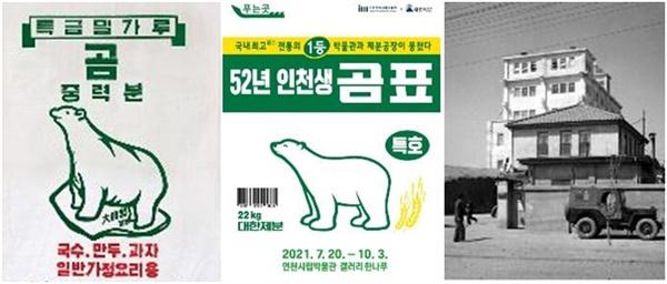 인천시립박물관에서 7월 20일부터 10월 3일까지 '52년 인천생 곰표' 전시회가 열린다.