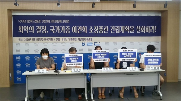 """시민사회단체 활동가들이 15일 서울 종로구 경실련 강당에서 기자회견을 열고 """"국가기증 이건희 소장품관 건립계획은 최악의 결정""""이라고 지적했다."""