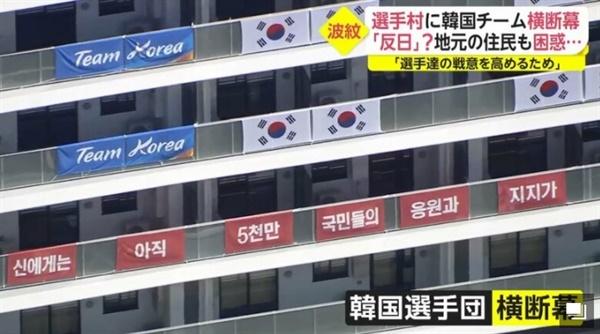 도쿄올림픽 선수촌에 한국 선수단이 내건 현수막 관련 논란을 보도하는 일본 후지뉴스네트워크(FNN) 갈무리.