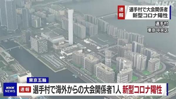 도쿄올림픽 선수촌 코로나19 확진자 발생을 보도하는 NHK 갈무리.