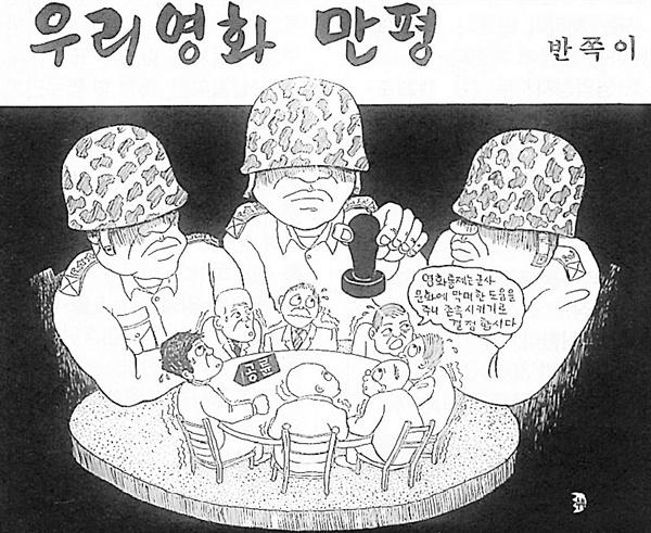 <우리영화>에 실린 만평