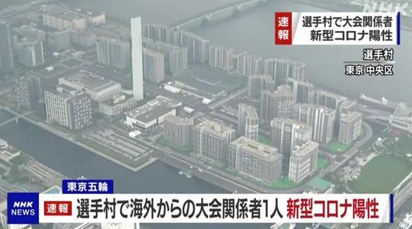 도쿄올림픽 선수촌 내 코로나19 확진자 발생을 보도하는 일본 NHK 갈무리.