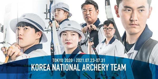 도쿄올림픽에 참가하는 한국 양궁 대표팀 선수단