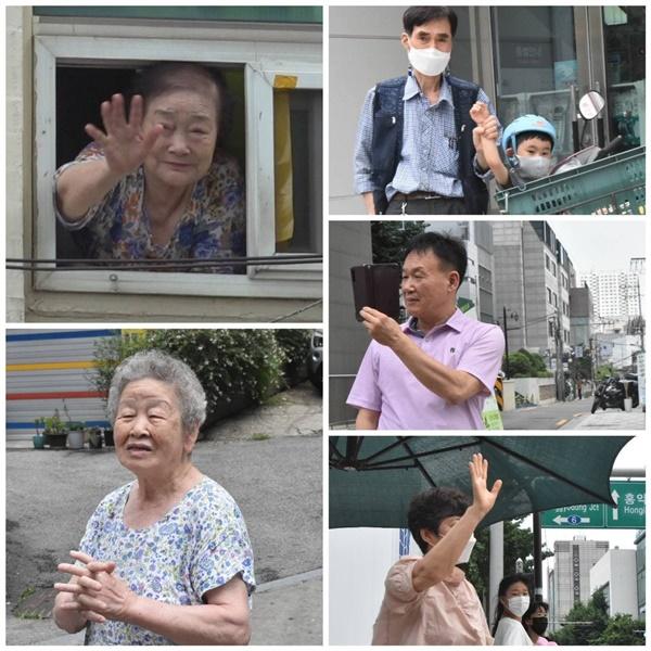 행진단 향해 손 흔드는 시민들 많은 시민들이 행진단을 향해 손 흔들고, 응원을 보냈다고 참가자들은 전했다.