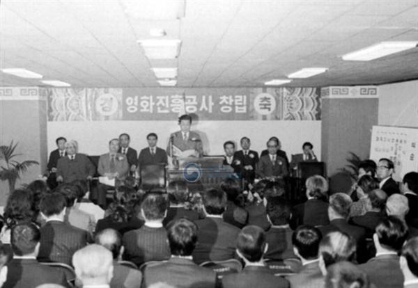 1973년 영화진흥공사 창립식.